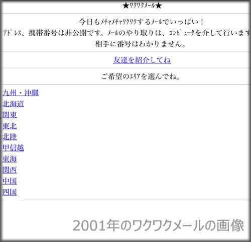 2001wakuwaku.jpg