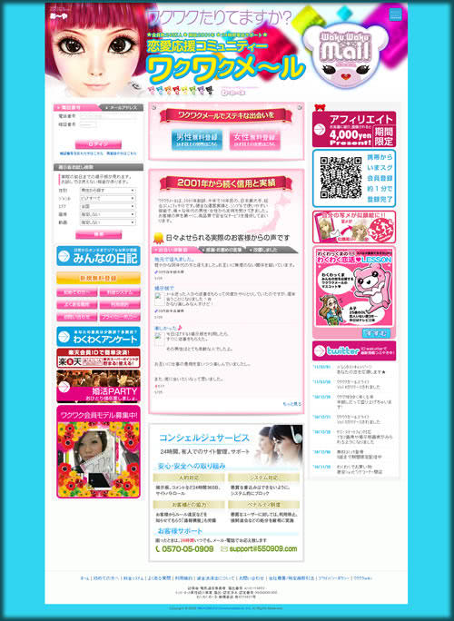 2011wakuwaku.jpg