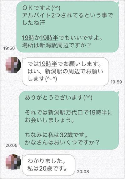 20171225matiawase.jpg