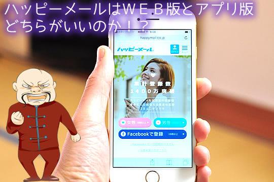 hikakuofhappy.jpg