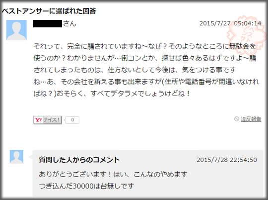 jmailkujou2.jpg