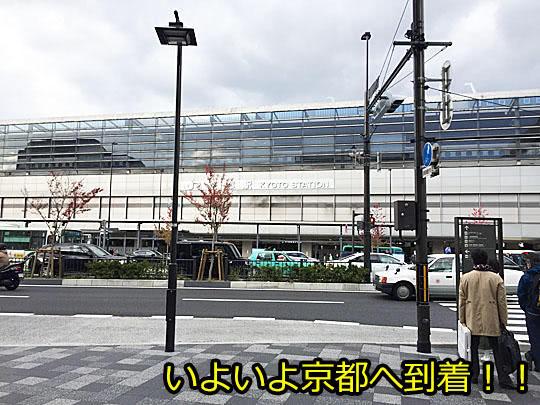 kyotoeki.jpg