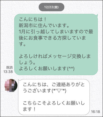 nigata1.jpg