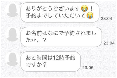 omiseyoyaku.jpg