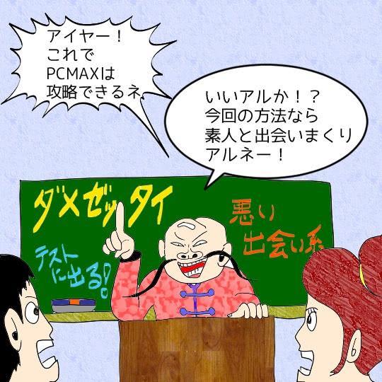 pcmaxclose.jpg