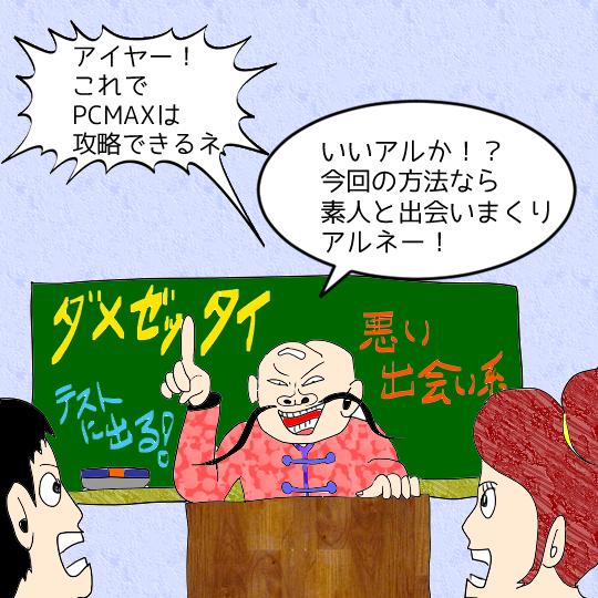 pcmaxclose.png
