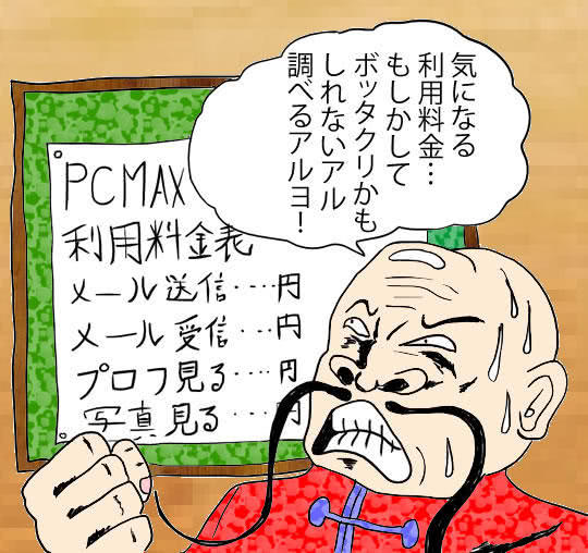 pcmaxriyouryou.jpg