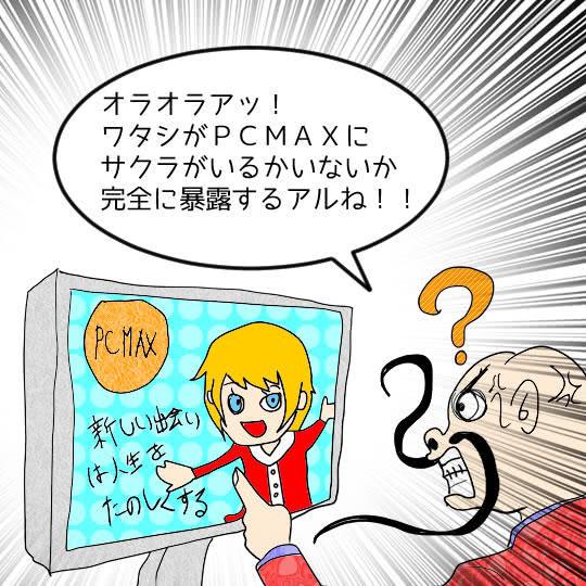 pcmaxsakura.jpg