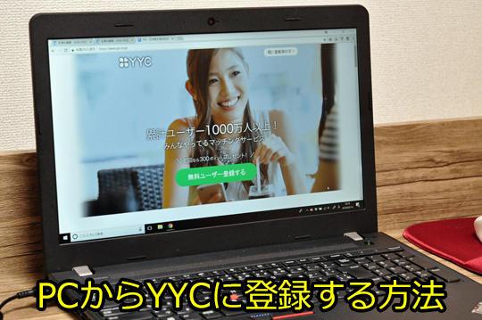 pctouroku.jpg