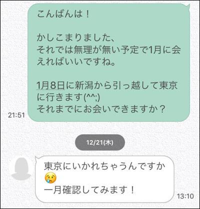 tokyoiki.jpg