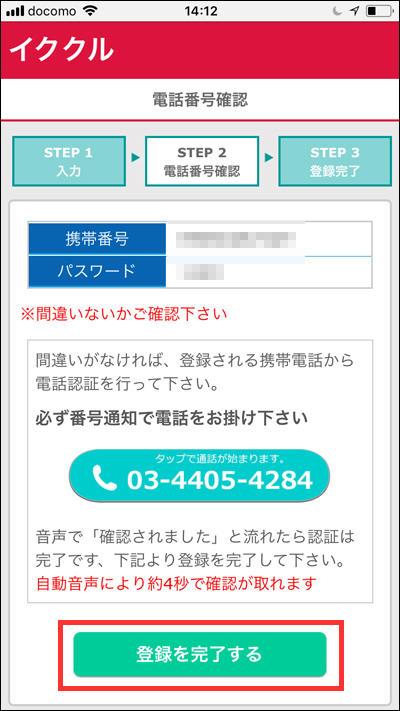 tourokukanryou.jpg