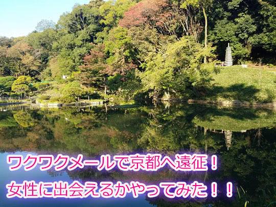 wakuwakunokiroku.jpg
